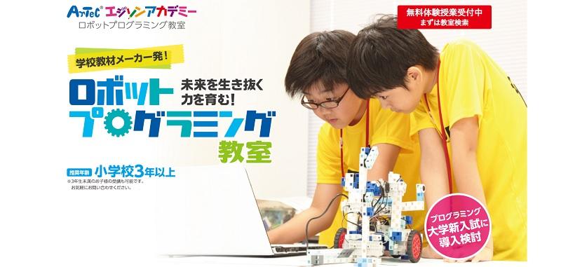 エジソンアカデミー ロボットプログラミング教室