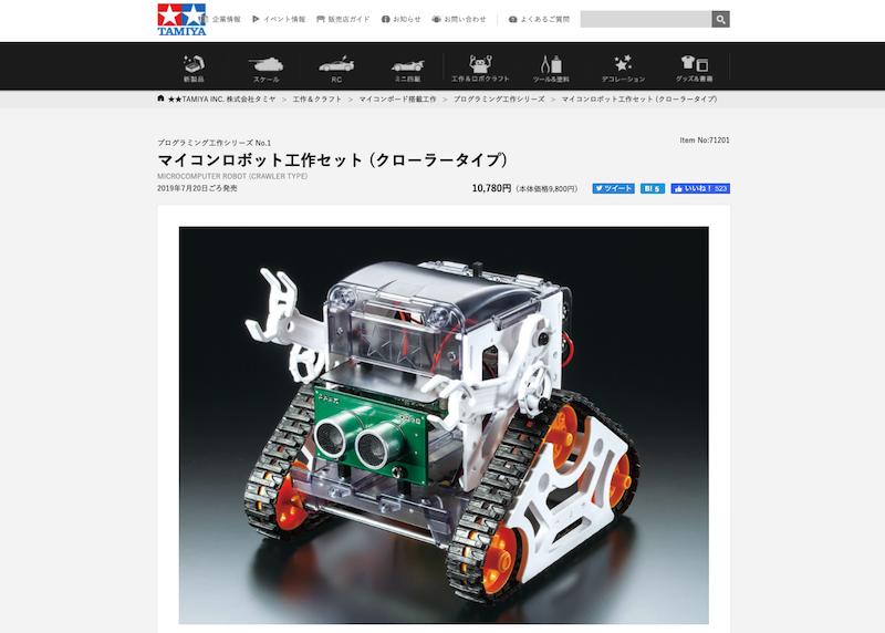 タミヤ プログラミング工作シリーズ No.01 マイコンロボット工作セット クローラータイプ