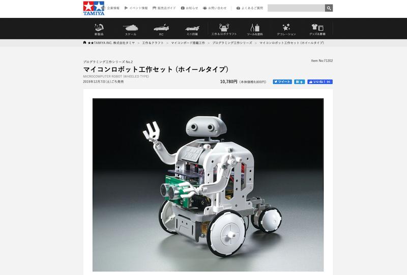 タミヤ プログラミング工作シリーズ No.02 マイコンロボット工作セット ホイールタイプ