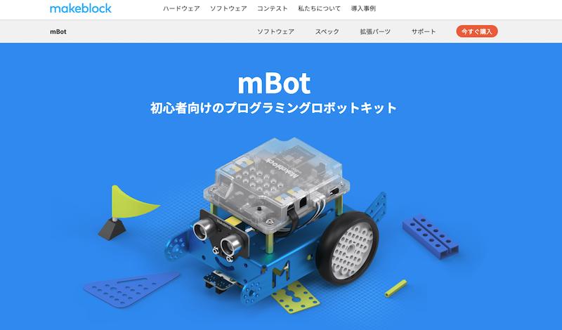 https://www.makeblock.com/jp/mbot/