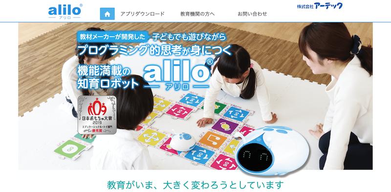 ArTec alilo(アリロ)