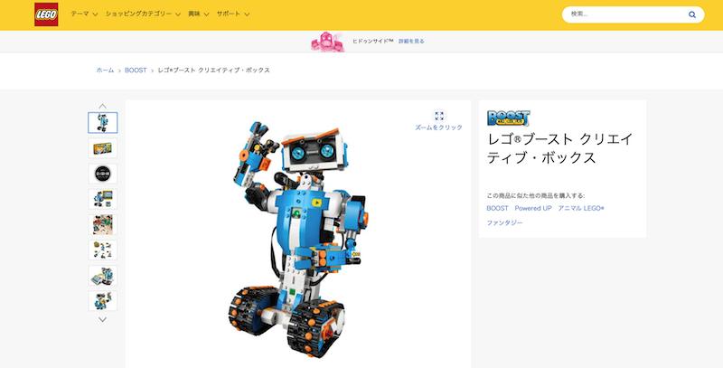 レゴ BOOSTクリエイティブ・ボックス